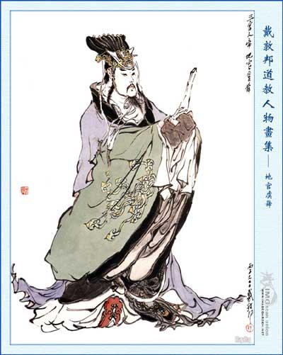 中国道教神话故事_地官赦罪(虞舜) - 道教三官大帝 - 神话,神话故事,三足鸟神话网